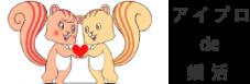 アイプロ「愛繋ごうプロジェクト」